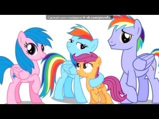 «поняши.» под музыку (Секретик) - мой маленький пони-Дружба это чудо.