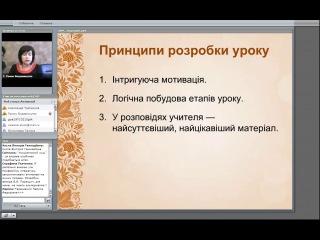 Оптимальне співвідношення традиційних та інноваційних методів і прийомів у викладанні української літератури