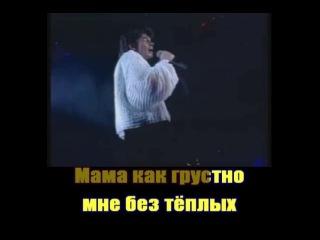 Газманов - Мама (караоке)