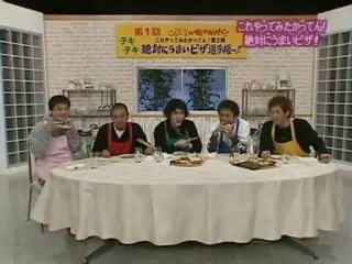 Gaki no Tsukai #696 (2004.02.22) — Absolutely Tasty 2 (Pizza) (ENG Subbed)