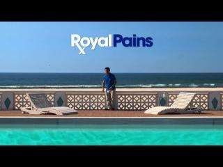 Пациент всегда прав. Royal Pains. [TT'S]