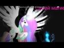 «Пони» под музыку GUMMY BEAR - Я мишка Гумми Бер /сладкий мишка/. Picrolla
