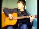 Твои карие глаза на гитаре