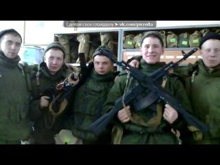 «Армия, Любимый!» под музыку T-killah ft. Настя Петрик - Маленький солдат. Picrolla