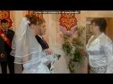 «наша свадьба» под музыку Мурат Гайсин - Туй жыры. Picrolla