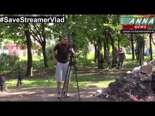 Похищен стример Влад! Оставьте в живых! Призыв к помощи! 26.06.2014 - #SaveStreamerVlad.