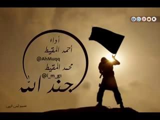 Нашид - Воины Аллаха (Jundullah جند الله أحمد ومحمد ال 2)_low