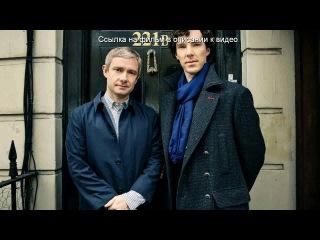 Шерлок Холмс - 3 сезон, 4 серия _________________________________________________________________ смотреть онлайн сериал фильм hd полностью на русском языке лицензия dvd 720 дубляж 2014 целиком трейлер trailer качество перевод Sherlock