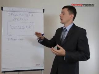 Как правильно писать продающий текст (рекламу)