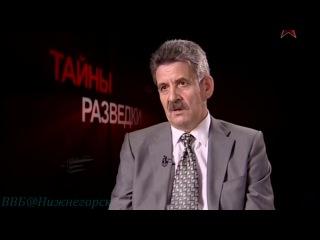 «Тайны разведки - Патриарх шпионажа» (Документальный, 2013)