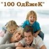 ♥100 ОдЁжЕк♥ одежда для детей и взрослых,Вологда