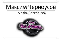 М@кес Чёрнbiй, 10 декабря 1986, Новосибирск, id102122859