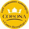 "Клуб Единоборств""CORONA"""