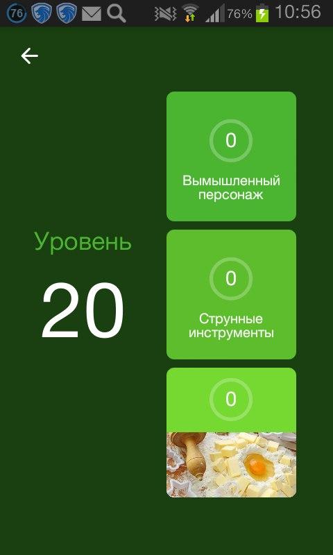 уровень 20 картинка игра 94