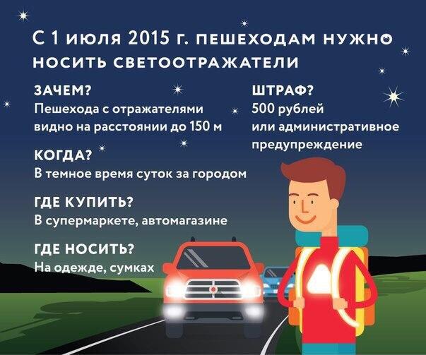 Светоотражатели для пешеходов с 1 июля 2015 года - изменения ПДД.