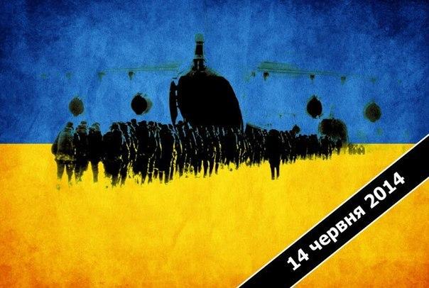 Год назад российские боевики сбили военно-транспортный самолет Ил-76. Генштаб сообщает, что следствие продолжается, Назаров проходит свидетелем - Цензор.НЕТ 4267