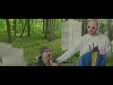 Дзидзьо feat. VovaZil'Vova – Павук