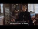 Расследования МердокаMurdoch Mysteries8 сезон 3 серияРусские субтитры!HD