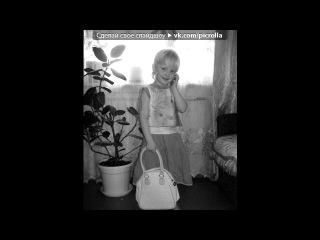 «Я ))))» под музыку Дискотека 80-90х. Натали - Ветер с моря дул. Picrolla