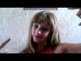 «Webcam Toy» под музыку Open Kids - SHOW GIRLS . Picrolla