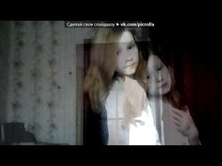 «Webcam Toy» под музыку Моя ты любимая-лучшая подруга - Зайка за всё это время нашего знакомства мы испробывали всё и  врагами были а теперь мы лучшие подружки,Лесенок я тебя люблю очень очень!!!!!!!!!Сколько бы мы ни ругались всегда останешься для меня близкой и родной подр. Picrolla
