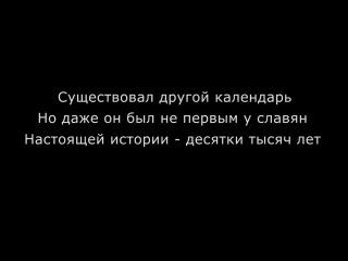 Куда делись 7000 лет русской истории ?