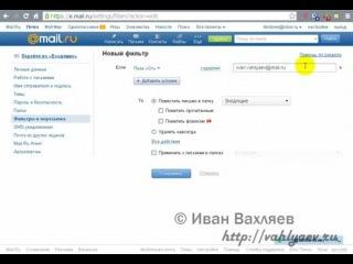 Добавление e-mail в белый список в mail.ru, bk.ru, list.ru, inbox.ru