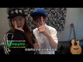 AKMU congratulating the winner of 200% Chinese lyrics competition