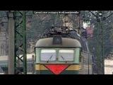 ржд под музыку OST Скорый Москва-Россия - Улетай на крыльях ветра (Hook &ampamp Emerson Remix). Picrolla