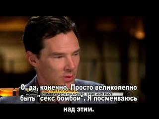 Интервью Бенедикта Камбербэтча каналу CBS (русские субтитры)