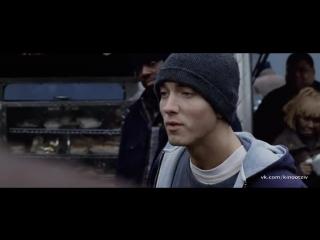 8 миля (2002) супер фильм 8.0/10