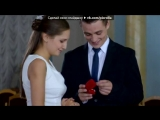 «Свадьба Миши и Алины.» под музыку LEONID_LENER - SENTIMENT_DOJD (OST Молодёжка). Picrolla