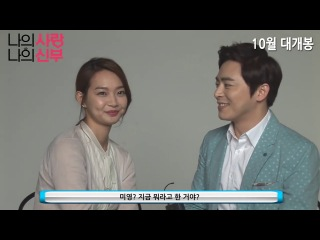 Cho Jung Seok Shin Min Ah: official page <My Love, My Bride> movie on Facebook