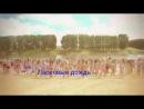 Красивые девушки танцуют на пляже видео от Ласковый дождь