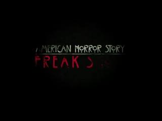 ТИЗЕР 3| Американская история ужасов / American Horror Story - 4 сезон