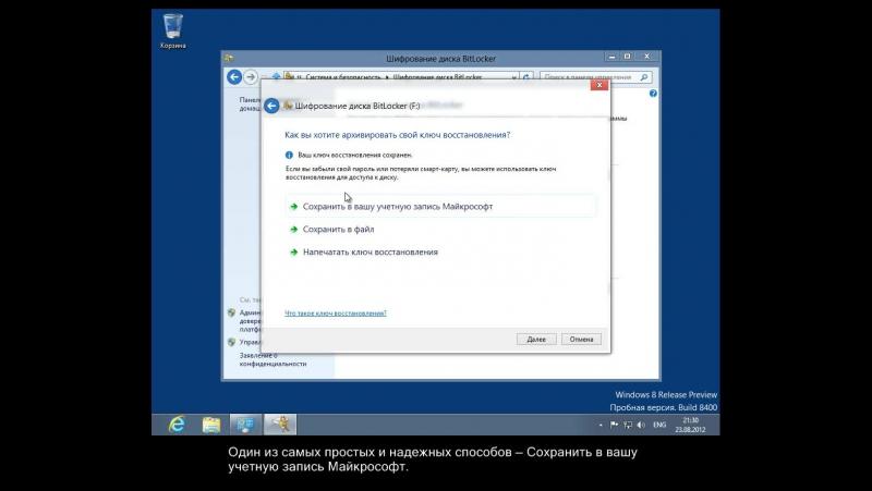 2.Использование программы шифрования дисков BitLocker