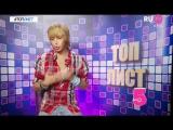 Виктория Дайнеко «Топ Лист» RU.TV (Тема: До 18 и старше)
