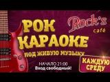 РОК КАРАОКЕ каждую среду в Rock's Cafe