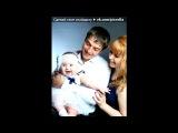 моя семья!! под музыку DJ stiff - Electro Mix 2012 (Красивая музыка). Picrolla