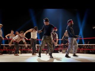 Шаг Вперёд 5 танец на ринге