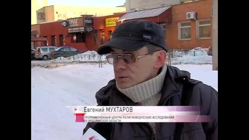 О секте «Союз Со-Творцов Святой Руси», комментарий Е.Мухтарова