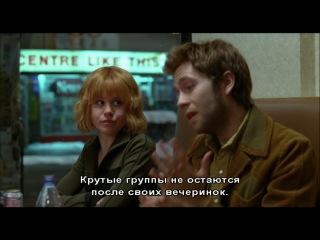 Скотт Пилигрим 2010 - Альтернативные сцены [Рус. Титры]
