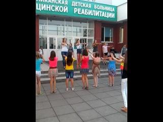 флешмоб) помба))