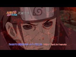 Наруто 2 сезон 382 серия / Трейлер | Trailer / Naruto Shippuuden 382 русская озвучка от Everly