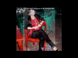 «я и не только.....» под музыку  С дне рождения тебя поздраляю!))) - Подруга, C Днем рожденья, И будь счастливой, Пусть все беды проходят мимо, Оставайся неповторимой, С днем рождения, И будь любимой.=))). Picrolla