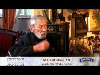 Интервью с Вахтангом Кикабидзе
