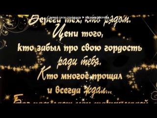 Тебя любимым называю Ванечка я так тебя люблю И ни на что не променяю Улыбку добрую твою Хочу чтоб ты всегда смеялся Чтоб чаще радость мне дарил И бесконечно улыбался И обо всем плохом забыл Благодаря тебе я поняла что такое ЛЮБОВЬ Спасибо тебе мой ангелочек что ты у меня есть Я люблю тебя