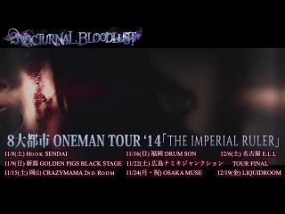 ONEMAN TOUR '14 「THE IMPERIAL RULER」CM