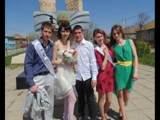 Наша Свадьба! 26.04.2014 год