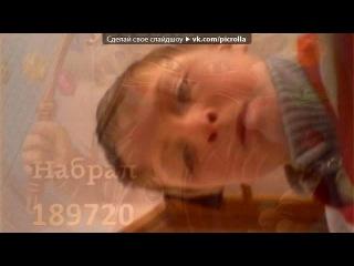 «С моей стены» под музыку НОВИНКА ЛЕТА 2014 ★ OST, ФИЗРУК, Дмитрий Нагиев, IMPERIA S.S.C., Саундтрек, Скорый «Москва-Россия», Кухня, Реальные пацаны, Последний из Магикян, Универ, Молодежка, В Москве всегда солнечно , Сладкая Жизнь, Как закалялся стайл, ТНТ, онлайн, смотреть - На Хундае 2014! ★ написание песен на СВАДЬБЫ, ЮБИЛЕИ, КОРПОРАТИВЫ, красивые признания любимым, гимны, авторские песни под ключ. Тел 38 095 493 48 56 или 38 093 800 35 51 или vk.com/id10122261 и vk.com/id54335405 Сумы Sumy . Picrolla